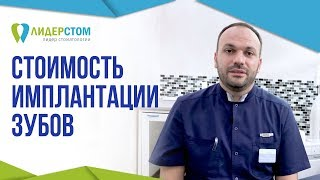 Стоимость имплантации зубов в Москве. 🤑 Цена на имплантацию зубов