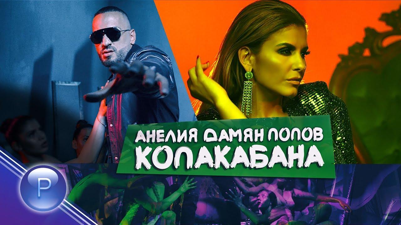 Анелия и Дамян Попов — Копакабана