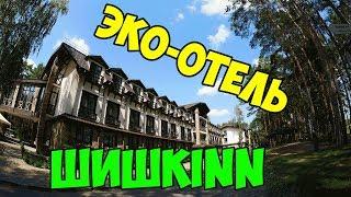 ОБЗОР НОМЕРА В ЭКО-ОТЕЛЕ ШИШКИН