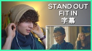 ONE OK ROCK: Stand Out Fit In [OFFICIAL VIDEO] + [字幕] • Reaction Video | FANNIX