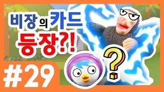 스타토이 29화 - 도움이 필요해!! 비장의 카드!! - 뽀로로 장난감 애니(Pororo Toy Animation)