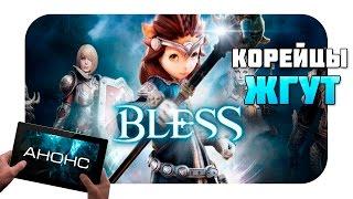 MMORPG Bless выйдет и на мобильные устройства (Анонс)