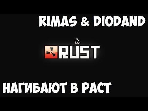 Rimas & Diodand нагибают в Раст