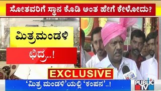 How Can We Ask Minister Posts For The Defeated Candidates..? ST Somashekar's Shocking Statement