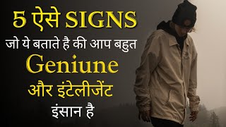 5 Signs - Genuine & Intelligent Person | Best Positive Life Motivational Quotes And Inspiring Speech