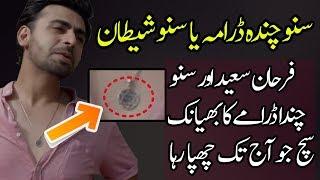 A Unique Locket Chain of Farhan Saeed in Suno Chanda