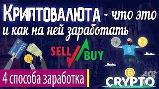 Криптовалюта - что это такое и как заработать на криптовалюте + виды криптовалют