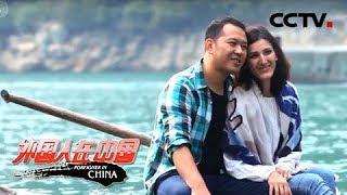 《外国人在中国》全家漂洋过海来爱你:为帮女儿追求爱情 这个亚美尼亚家庭举家搬迁来中国!20181217 | CCTV中文国际