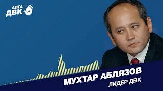 Аблязов раскрыл секрет как убрать Назарбаева