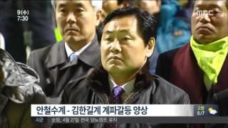 2016년 03월 09일 방송 전체 영상