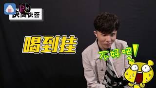 【金曲特企】小宇透露自己很假又自私 拿下金曲男歌手一定喝到掛