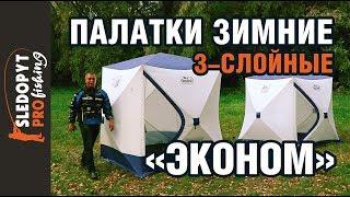 Зимние палатки недорогие