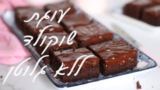 מתכון לעוגת שוקולד ללא גלוטן