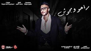 تحميل اغاني مهرجان راحو ومجوش غناء احمد حسين - اجدد مهرجانات 2020   Mahragan Raho W Magosh Ahmed Hussin MP3