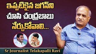 ఇప్పటికైనా జగన్ ని చూసి బాబు సిగ్గుతెచుకోవాలి | Journalist Telakapalli Ravi Comments On Chandrababu