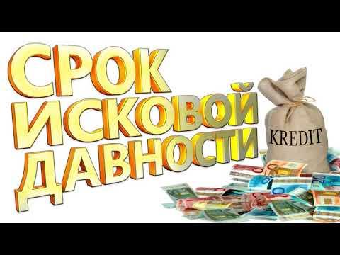 СРОК ИСКОВОЙ ДАВНОСТИ ПО КРЕДИТУ В УКРАИНЕ 2019.