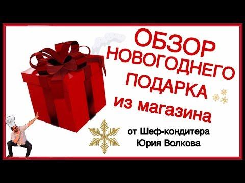 Распаковка сладкого детского подарка в Новый год! Что внутри? Что дарит детям Дед Мороз в Хорватии?