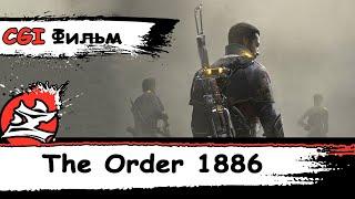 [The Order 1886 CGI Фильм] [The Order 1886 Кино На Русском] [Антидубляж] [DaKot]
