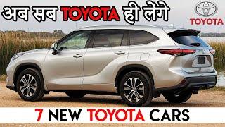 TOYOTA की इन 7 गाड़ियों के लांच के बाद सबका खेल ख़तम | 7 BEST NEW TOYOTA CARS TO LAUNCH IN INDIA