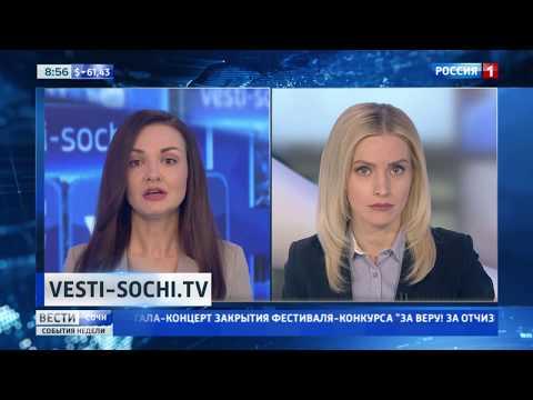 Новости сайта «Вести Сочи» 15.04.2018