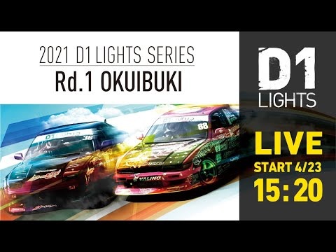 D1Lights2021年の開幕戦「奥伊吹ドリフト」ライブ配信動画