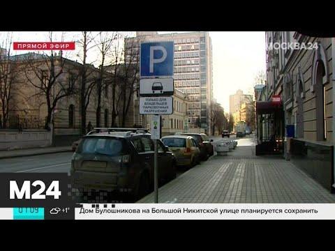 Росреестр устранил проблему с парковочными разрешениями в Москве - Москва 24