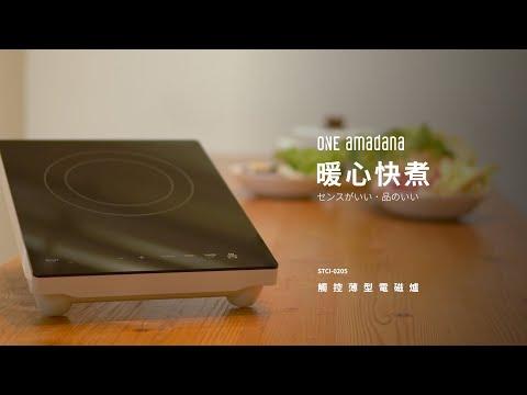 【ONE amadana】STCI-0205 觸控薄型電磁爐 10段火力 暖心快煮