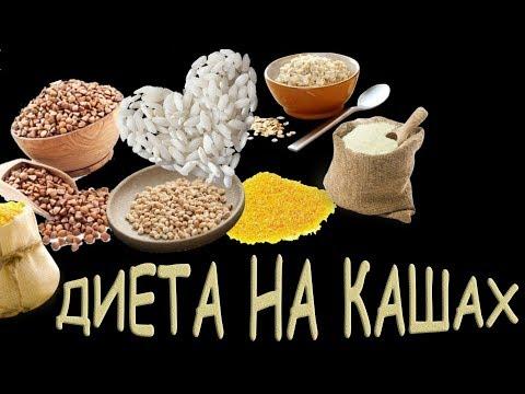 Гречневая диета / Диеты на кашах / рисовая /  пшенная /  овсяная / Похудение / Каши в рационе