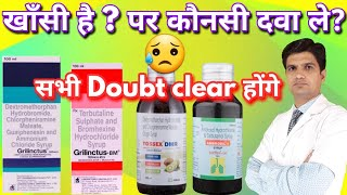 Different types of cough syrup | cough syrup for dry cough | dry cough syrup |  uses, side effects