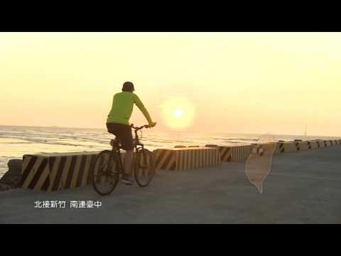 僑委會製作-臺灣西部鐵馬自由行