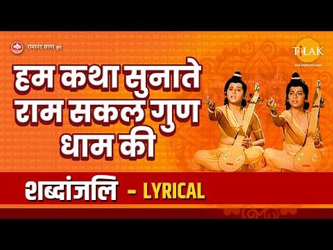 हम कथा सुनाते राम सकल गुण धाम की - Hum Katha Sunate - Lyrical Video