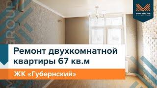 Дистанционный ремонт в Краснодаре: ЖК «Губернский»