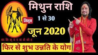 Mithun Rashi June 2020 ll मिथुन राशिफल जून 2020 - Download this Video in MP3, M4A, WEBM, MP4, 3GP