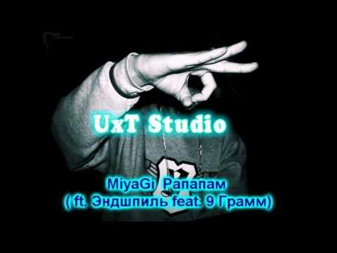 MiyaGi –Рапапам (ft  Эндшпиль feat 9 Грамм) (+Текст)