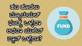 ULIPs Vs Mutual Funds Explained | Investment Tips | News18 Kannada | Episode 91