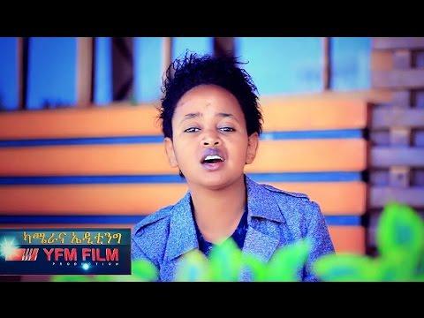 Dawit Alemayehu – Atse Begulbetu | አጼ በጉልበቱ – New Ethiopian Music (Official Video)