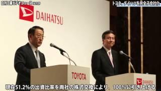 トヨタ自動車がダイハツ工業を完全子会社化(動画あり)
