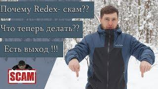 Redex Скам/Что теперь делать?/ Есть выход!/Смотреть до конца