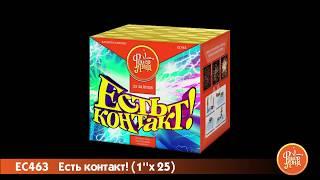 """""""Есть контакт"""" ЕС463 салют 25 залпов 1"""" от компании Интернет-магазин SalutMARI - видео"""