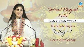 LIVE - Day - 1 || Sankirtan Yatra - Ellenabad, Haryana || Devi Chitralekhaji | #SankirtanYatra