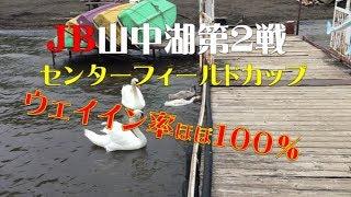 JB 山中湖series第2戦 7月7日