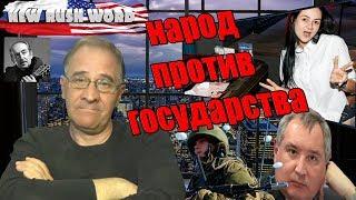 Новости с фронтов: россияне против государства | Новости 7:40, 06.11.2018