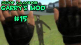 #15 Обзор Аддонов Garry's Mod - Опасные Пальцы, Тихий Нож, Цветастый Паркур
