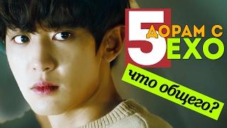 5 ДОРАМ С EXO. ЧТО В НИХ ОБЩЕГО? | ARI RANG