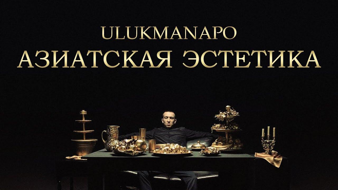 Ulukmanapo — Азиатская эстетика