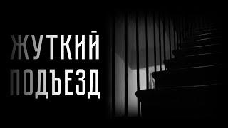 Рассказы на ночь - Жуткий подъезд