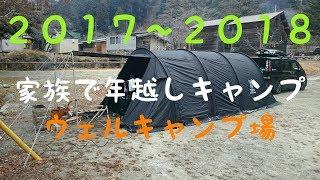 2017~18 家族で年越しキャンプ!