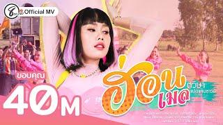 ฮ่อน - เมล ตวิษา แปดแสนซาวด์ [Official MV]