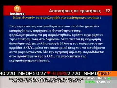 Οδηγίες Συμπλήρωσης Ε9