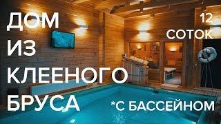 Дом из клееного бруса с бассейном на 12 сотках. 10 лет спустя. Строительство деревянного дома